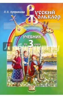 Русский фольклор. 3 класс. Учебник