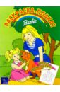 Волшебная раскраска №37 (Раскраска-плакат Барби )