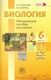 Биология. Растения, Бактерии, Грибы, Лишайники. 6 класс. Методическое пособие. ФГОС
