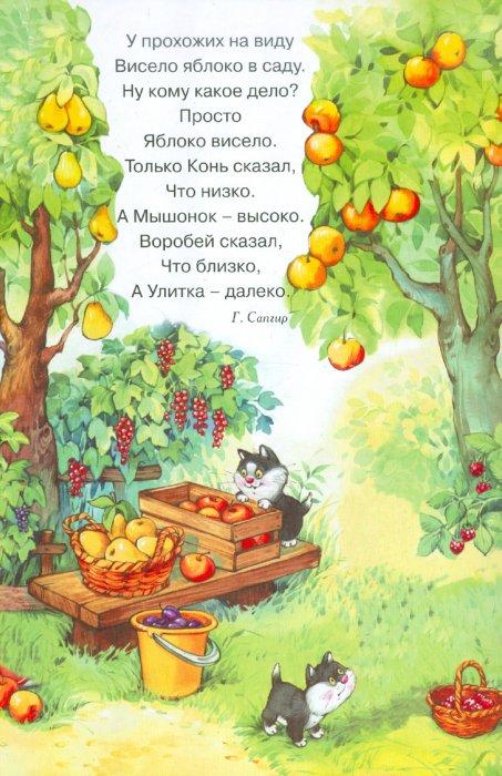 Иллюстрация 1 из 6 для Лето (ширмочка) - Черный, Майков, Городецкий, Серова | Лабиринт - книги. Источник: Лабиринт