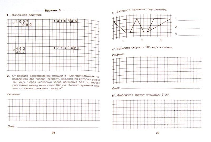 гдз математика тетрадь для контрольных работ рудницкая юдачева