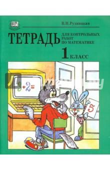 Тетрадь для контрольных работ по математике. 1 класс петленко л в романова в ю русский язык тетрадь для контрольных работ 3класс рабочая тетрадь