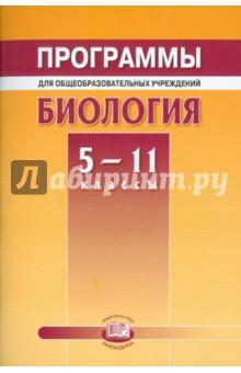 Программы для общеобразовательных учреждений. Биология. 5-11классы