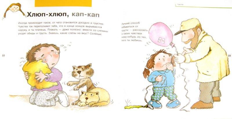Иллюстрация 1 из 15 для Чувства - Нурия Рока | Лабиринт - книги. Источник: Лабиринт