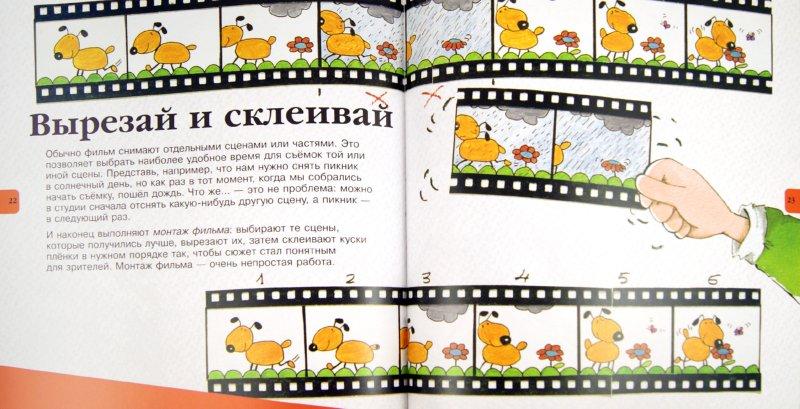 Иллюстрация 1 из 30 для Кино - Нурия Рока | Лабиринт - книги. Источник: Лабиринт