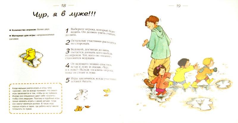 Иллюстрация 1 из 11 для Ветрено? Играм это не помеха! Игры. Осень - Ориол Риполл   Лабиринт - книги. Источник: Лабиринт