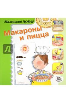 Макароны и пицца зоряна ивченко вкусные блюда для детского праздника