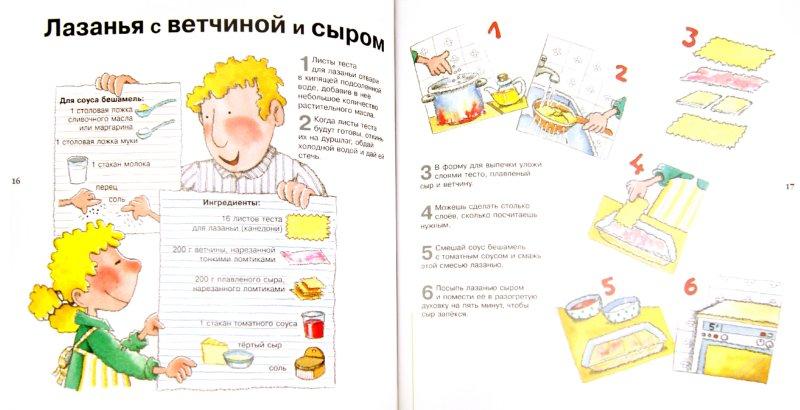 Иллюстрация 1 из 16 для Макароны и пицца - Мерседес Сегарра   Лабиринт - книги. Источник: Лабиринт