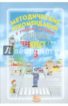 """Методические рекомендации к учебному пособию """"Волшебник перекрестка"""". 3 класс"""