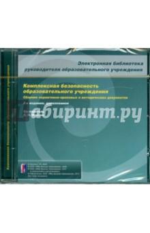 Комплексная безопасность образовательного учреждения (CDpc)