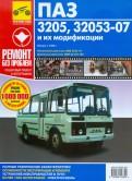 Автобусы ПАЗ-3205, -32053-07 и их модификации. Руководство по эксплуатации, т/о и ремонту