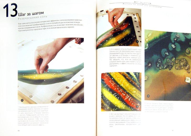 Иллюстрация 1 из 26 для Роспись по шелку для начинающих - Конча Моргадес   Лабиринт - книги. Источник: Лабиринт