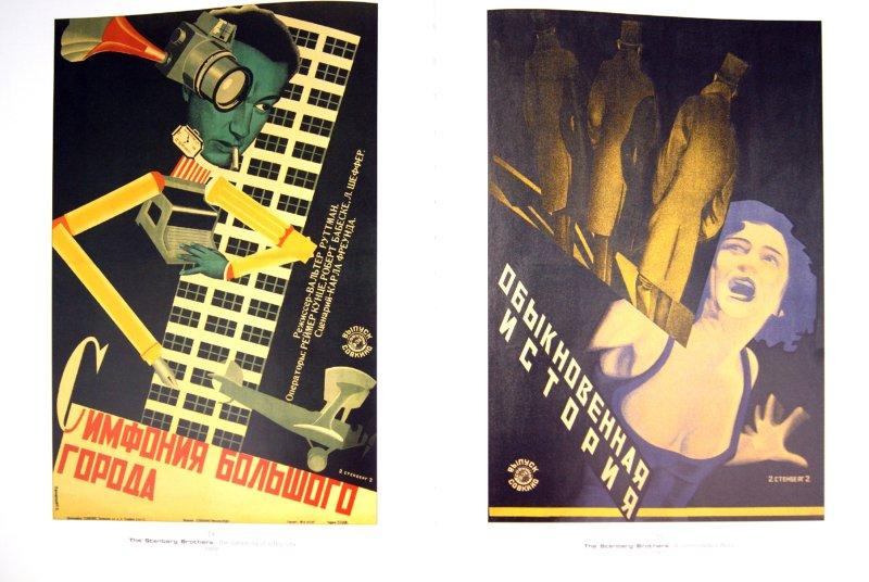Иллюстрация 1 из 6 для The silent film poster. Russia 1900-1930 - Нина Бабурина | Лабиринт - книги. Источник: Лабиринт