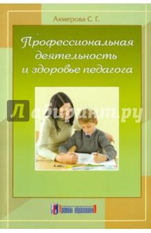 Профессиональная деятельность и здоровье педагога. Монография (научное издание)