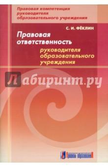 Правовая ответственность руководителя образовательного учреждения: методическое пособие