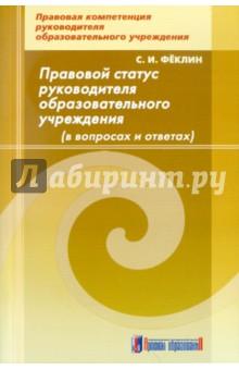 Правовой статус руководителя образовательного учреждения воробьева е трудовой договор