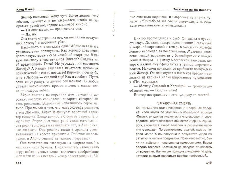 Иллюстрация 1 из 17 для Талисман из Ла Виллетт - Клод Изнер | Лабиринт - книги. Источник: Лабиринт