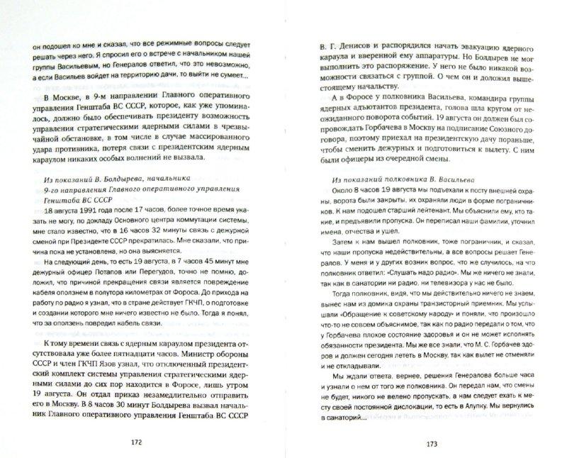 Иллюстрация 1 из 40 для ГКЧП: 73 часа, которые изменили мир - Валентин Степанков | Лабиринт - книги. Источник: Лабиринт