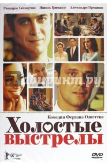 Холостые выстрелы (DVD)