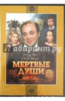 Мертвые души 1-2 (DVD)