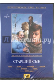 Старший сын (DVD)
