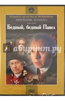 Бедный, бедный Павел (DVD) олег янковский глазами друзей