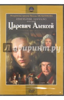 Царевич Алексей (DVD) петр i dvd