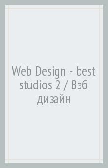 Web Design - best studios 2 / Вэб дизайн