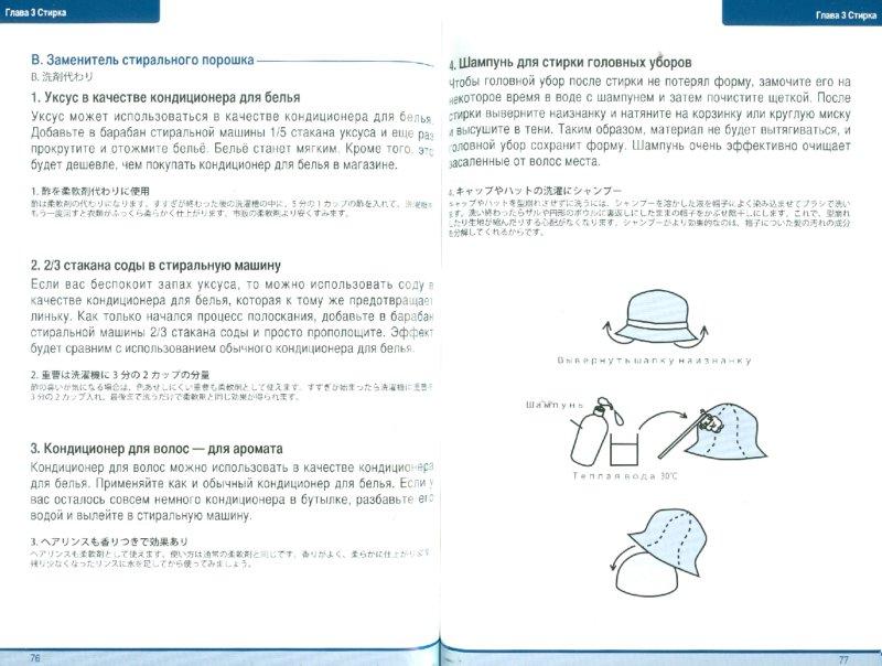 Иллюстрация 1 из 7 для Маленькие японские хитрости - 2 - Норико Эндо | Лабиринт - книги. Источник: Лабиринт