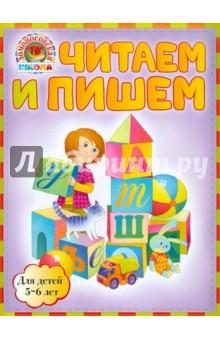 Читаем и пишем: для детей 5-6 лет книги эксмо читаем слова и предложения для детей 6 7 лет