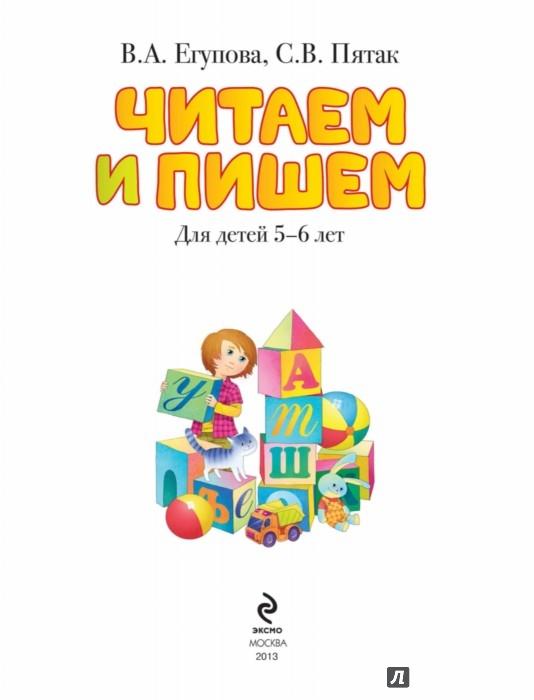 Иллюстрация 1 из 10 для Читаем и пишем: для детей 5-6 лет - Егупова, Пятак | Лабиринт - книги. Источник: Лабиринт