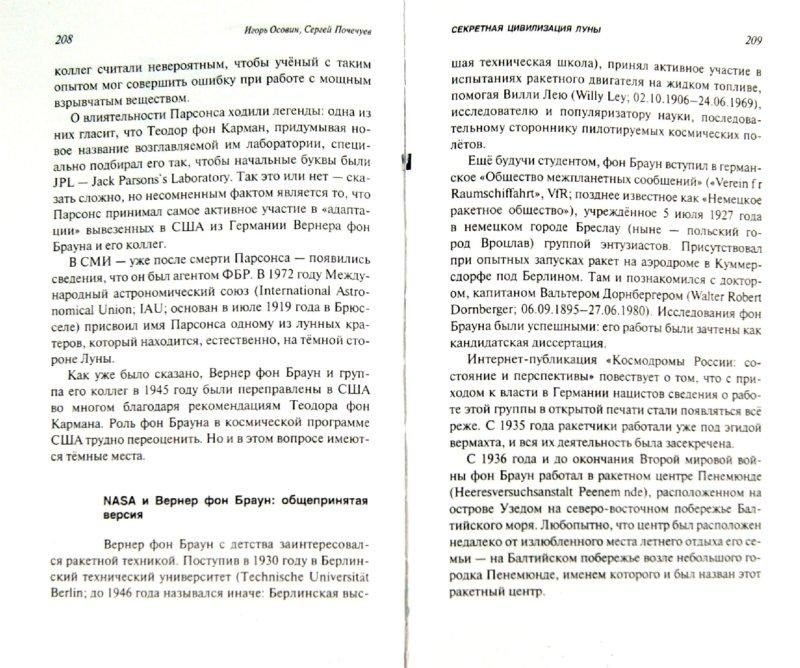 Иллюстрация 1 из 16 для Секретная цивилизация Луны - Почечуев, Осовин | Лабиринт - книги. Источник: Лабиринт