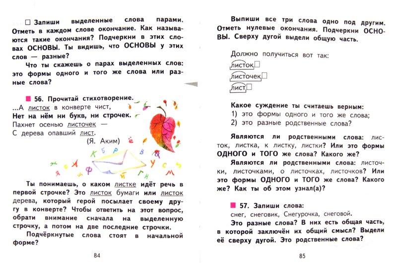 Иллюстрация 1 из 13 для Русский язык. 2 класс. Учебник в 3-х частях. Часть 1. ФГОС - Наталия Чуракова   Лабиринт - книги. Источник: Лабиринт