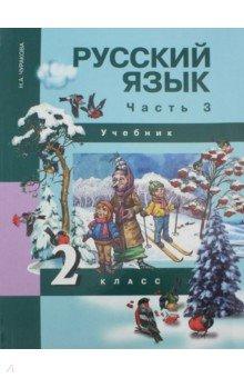 Русский язык. 2 класс. Учебник. В 3-х частях. Часть 3. ФГОС