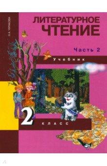 Литературное чтение. 2 класс. Учебник в 2-х частях. Часть 2. ФГОС Академкнига/Учебник