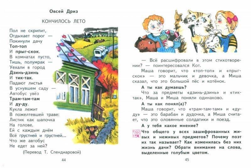 Иллюстрация 1 из 63 для Литературное чтение. 2 класс. Учебник в 2-х частях. Часть 2. ФГОС - Наталия Чуракова | Лабиринт - книги. Источник: Лабиринт