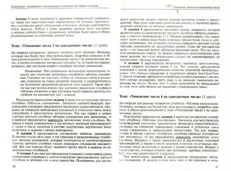 Иллюстрация 1 из 22 для Математика. 2 класс. Методическое пособие - Александр Чекин | Лабиринт - книги. Источник: Лабиринт