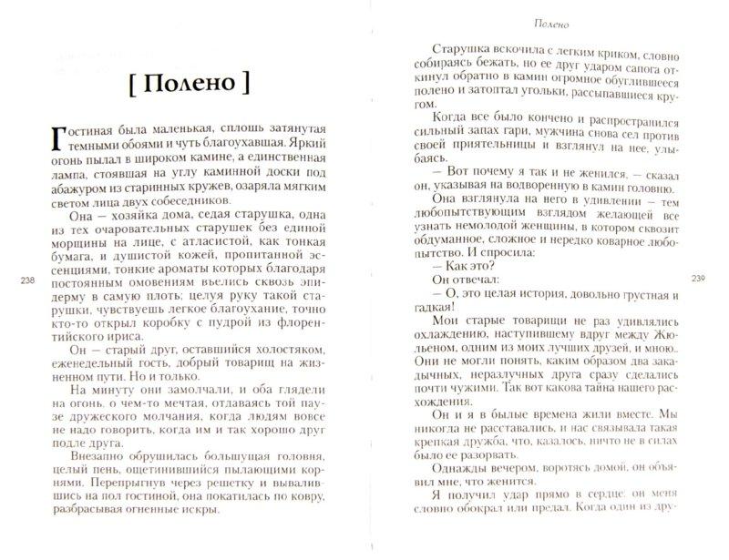 Иллюстрация 1 из 9 для Пышка - Ги Мопассан | Лабиринт - книги. Источник: Лабиринт