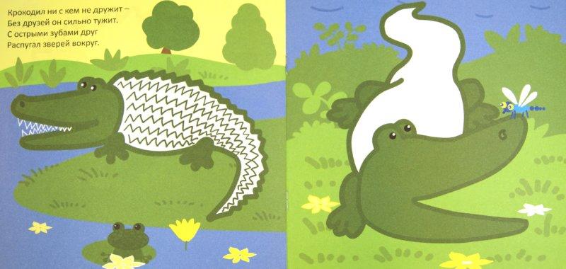 Иллюстрация 1 из 9 для Рисуют малыши. Животные - Елена Гатальская | Лабиринт - книги. Источник: Лабиринт