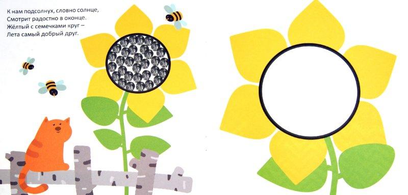 Иллюстрация 1 из 12 для Рисуют малыши. На даче - Елена Гатальская | Лабиринт - книги. Источник: Лабиринт