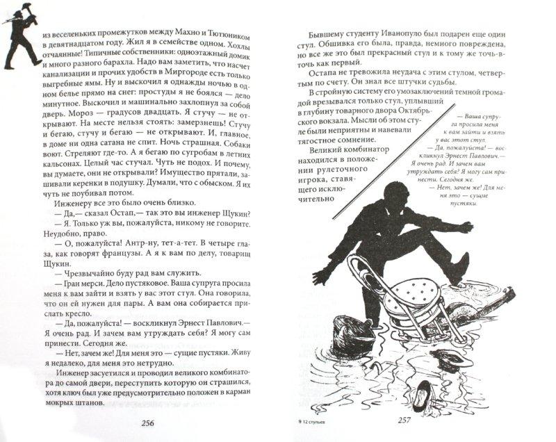Иллюстрация 1 из 13 для 12 стульев - Петров, Ильф | Лабиринт - книги. Источник: Лабиринт