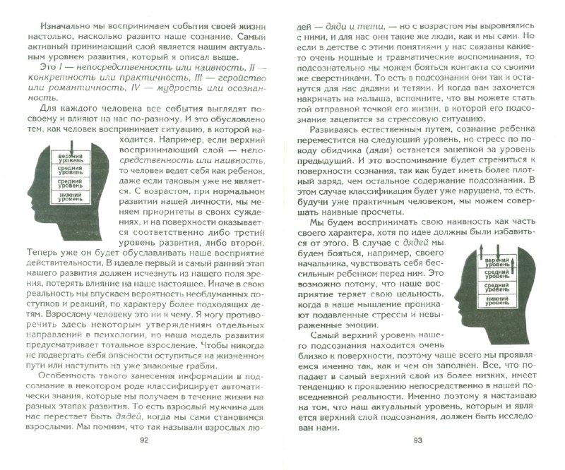 Иллюстрация 1 из 6 для Карматерапия. Исцеление прошлых жизней - Ангелайт | Лабиринт - книги. Источник: Лабиринт