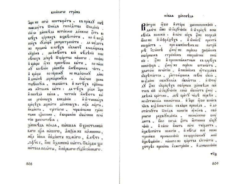 Иллюстрация 1 из 8 для Кормчая. Напечатана с оригинала Патриарха Иосифа | Лабиринт - книги. Источник: Лабиринт