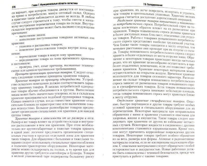 Иллюстрация 1 из 14 для Логистика. Базовый курс. Учебник для бакалавров - Григорьев, Уваров | Лабиринт - книги. Источник: Лабиринт