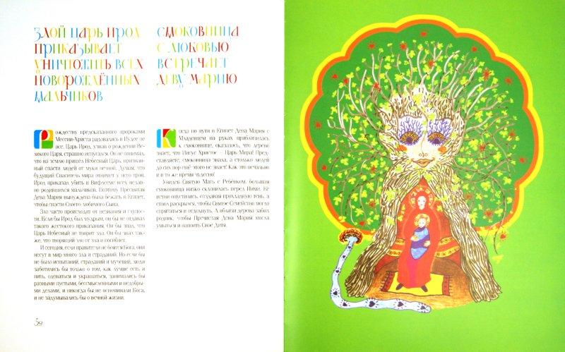 Иллюстрация 1 из 8 для Маленький ангел: христианская азбука - Невена Витошевич-Чеклич | Лабиринт - книги. Источник: Лабиринт