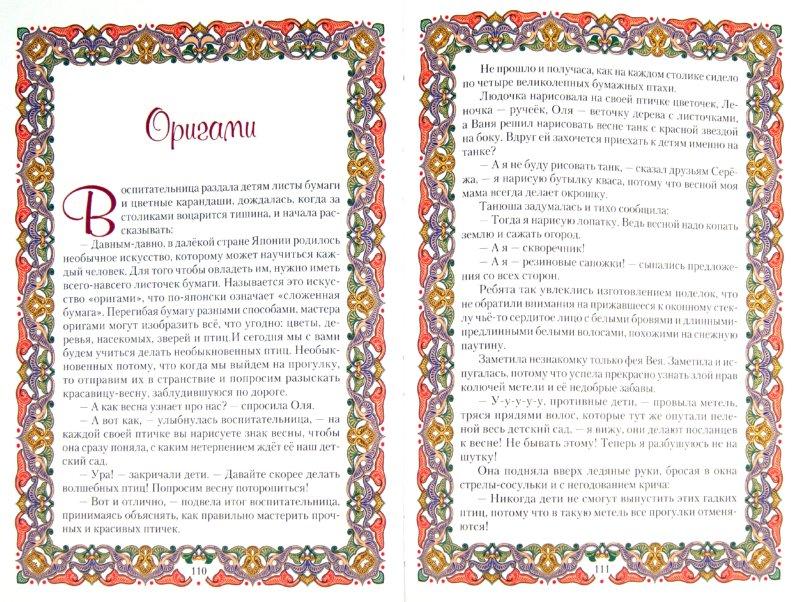Иллюстрация 1 из 6 для Сказка о весёлых чудесах и их маленькой хозяйке - Ирина Богданова | Лабиринт - книги. Источник: Лабиринт