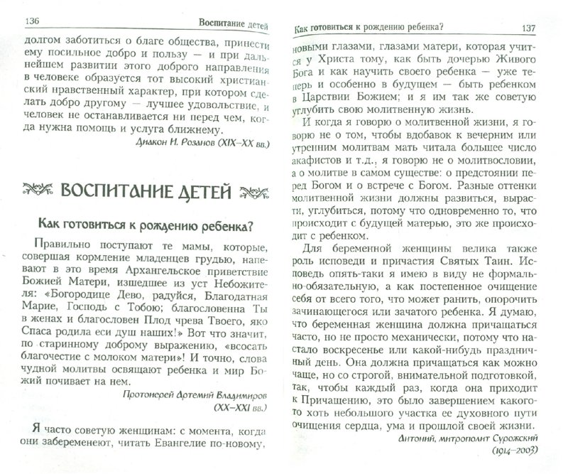 Иллюстрация 1 из 4 для Душевный лекарь. О семейной жизни - Дмитрий Семеник | Лабиринт - книги. Источник: Лабиринт