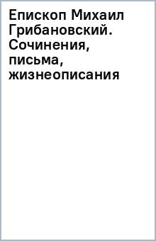 Епископ Михаил (Грибановский).Сочинения,Письма