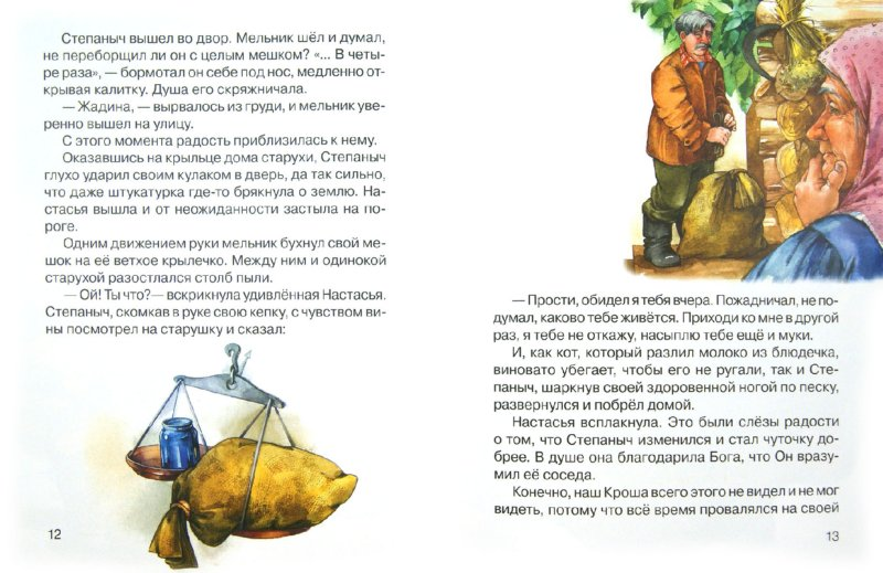 Иллюстрация 1 из 38 для Как хомячок Кроша Зернышкин научился быть добрым - Дмитрий Харченко | Лабиринт - книги. Источник: Лабиринт
