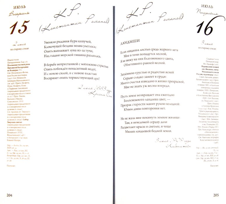 Иллюстрация 1 из 4 для Год с русскими поэтами. Православный Календарь 2012 | Лабиринт - книги. Источник: Лабиринт